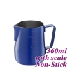 #1311 360cc Non-Stick  Milk Pitcher w/ scale (HC7086BU)